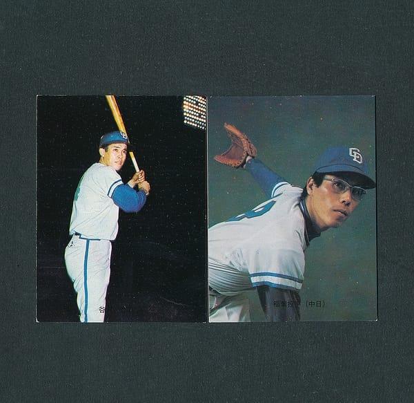 カルビー プロ野球カード 1973年 52 谷沢 70 稲葉 旗版_1