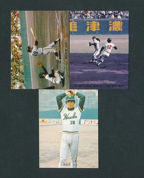 カルビー 74年 プロ野球カード 207 208 286 野村 江本_1