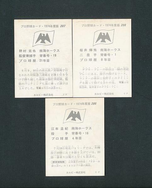 カルビー 74年 プロ野球カード 207 208 286 野村 江本_2
