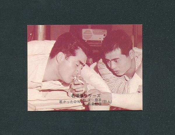 カルビー 74年 プロ野球カード 480 王 長島 セピア_1
