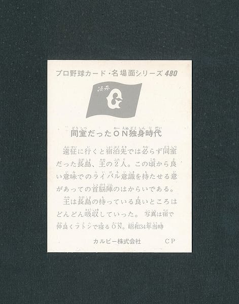 カルビー 74年 プロ野球カード 480 王 長島 セピア_2