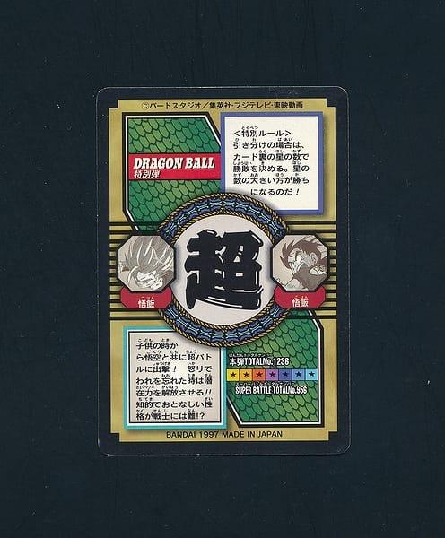 ドラゴンボール カードダス GT 特別弾 キラ 76 孫悟飯_2