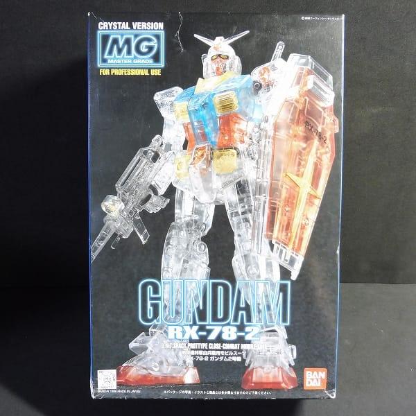 MG 1/100 ガンダム2号機 クリスタルバージョン_1