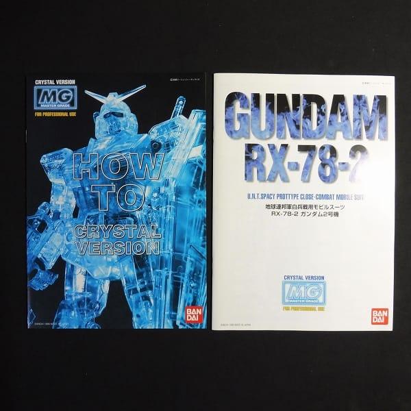 MG 1/100 ガンダム2号機 クリスタルバージョン_3