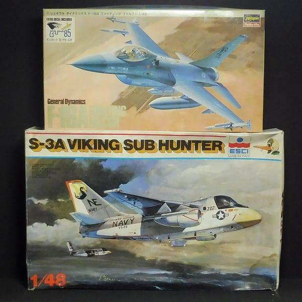 1/48 ハセガワ F-16A ファルコン ESCI S-3Aヴァイキング_1