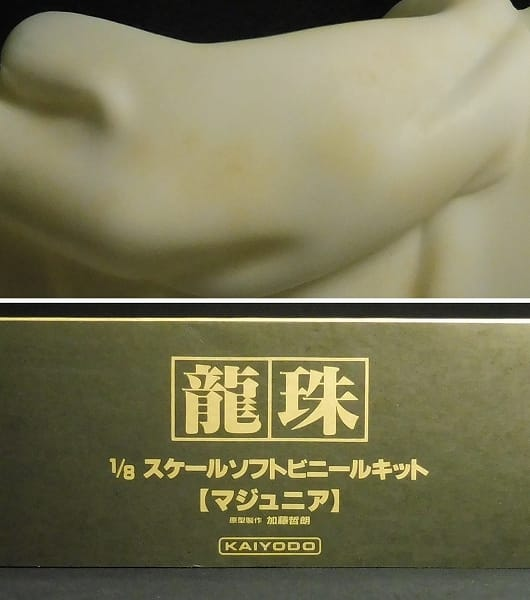 海洋堂 1/8 ソフビキット DB マジュニア / ピッコロ_3