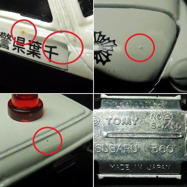 イイノ特注 トミカ スバル360 パトロールカー 日本製_3