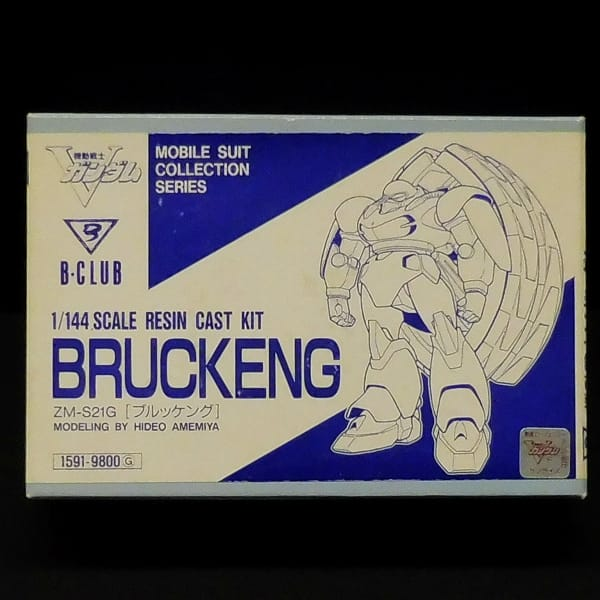 B-CLUB  1/144 ブルッケング ガレージキット / Vガンダム_1