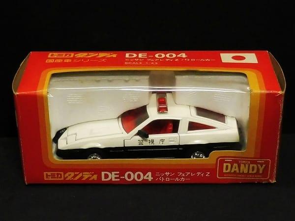 トミカダンディ DE-004 フェアレディZ パトロールカー_1