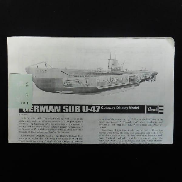 Revell 53.3m ドイツ潜水艦 U-47 内部再現モデル_3