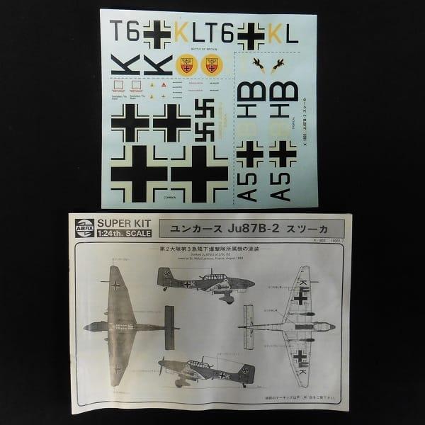 エアフィックス 1/24 Ju87 B-2 スツーカ 爆撃機_3