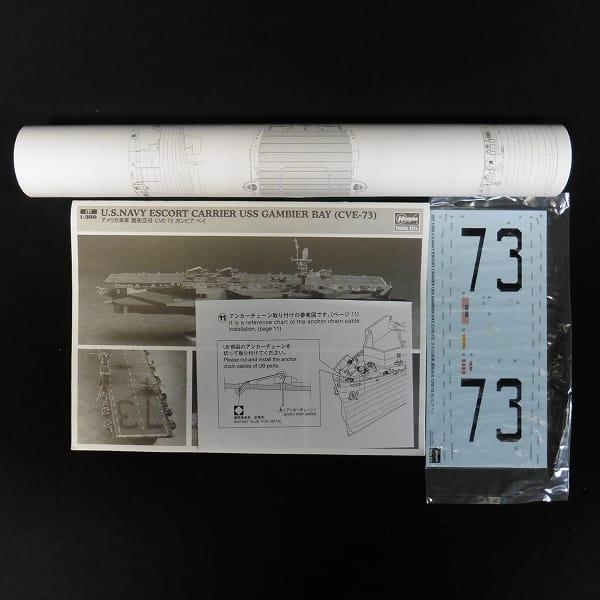 ハセガワ 1/350 護衛空母 CVE-73 ガンビアベイ_3