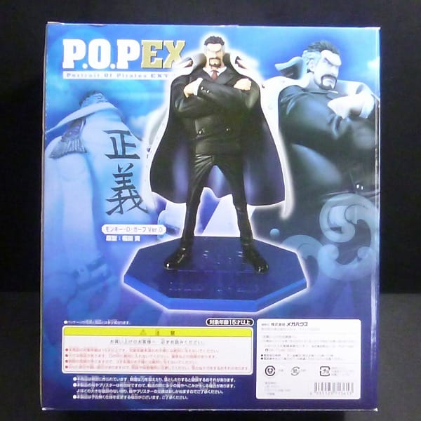 P.O.P EX モンキー・D ・ガープ Ver.0 / POP ワンピース_2
