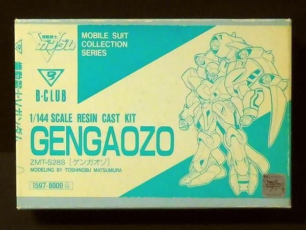 B-CLUB 1/144 ゲンガオゾ ガレキ / Vガンダム_1