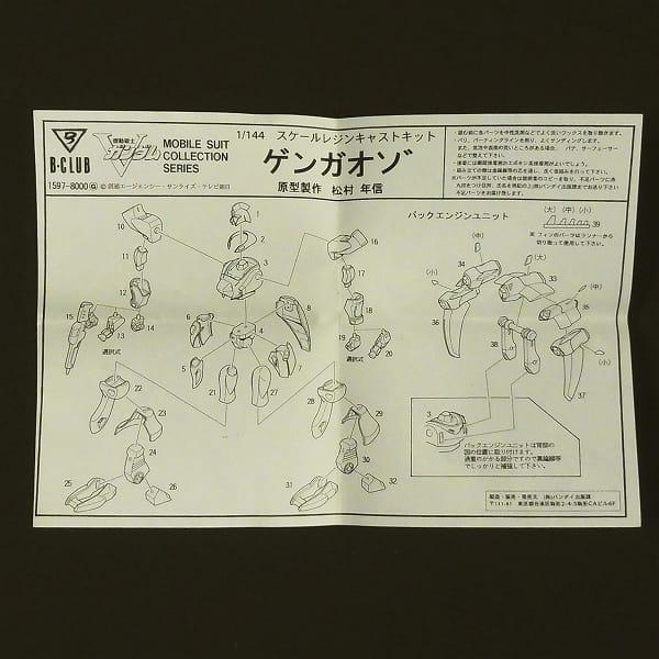 B-CLUB 1/144 ゲンガオゾ ガレキ / Vガンダム_2