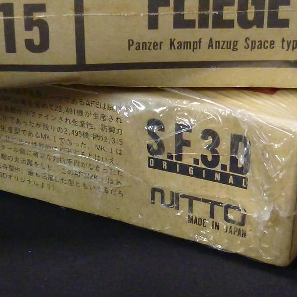 NITTO 1/20 S.F.3.D A.F.S.MkI , フリーゲ / Ma.K SF3D_3
