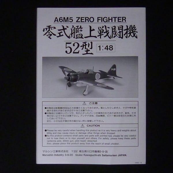 マルシン 1/48 終戦50周年モデル 零式艦上戦闘機52型_2