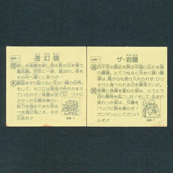タイムスリップバトル マイナーシール 透幻鏡 ザ・岩饅_2