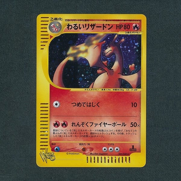 ポケモンカード Web わるいリザードン 1ED_2
