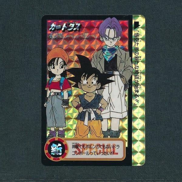 ドラゴンボール カードダス 究極博 1995年 GT 非売品_2