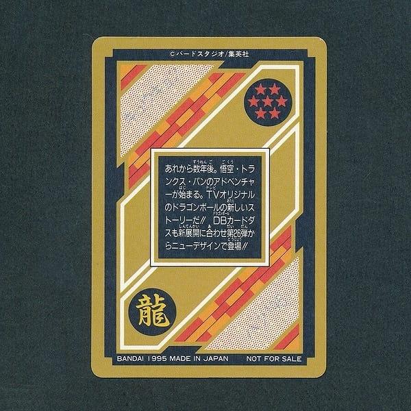 ドラゴンボール カードダス 究極博 1995年 GT 非売品_3