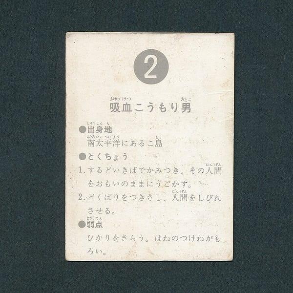 カルビー 当時物 旧 仮面ライダー カード 2 表14局_2
