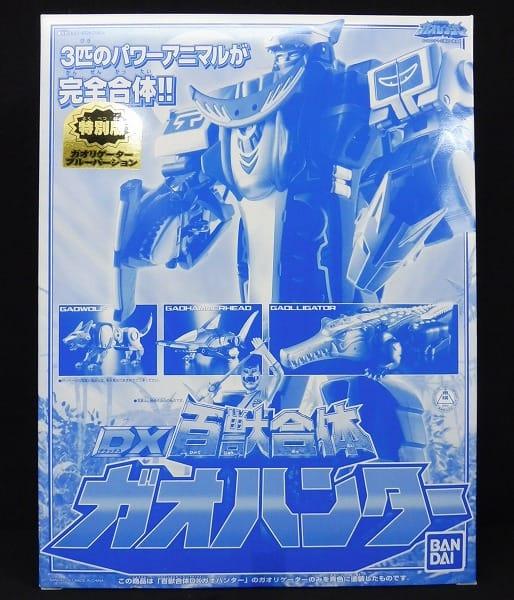 特別版 DX百獣合体 ガオハンター ブルーver._1