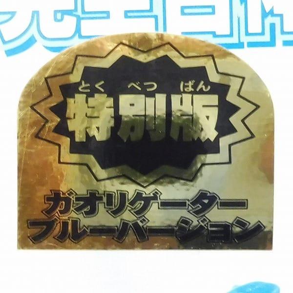 特別版 DX百獣合体 ガオハンター ブルーver._3