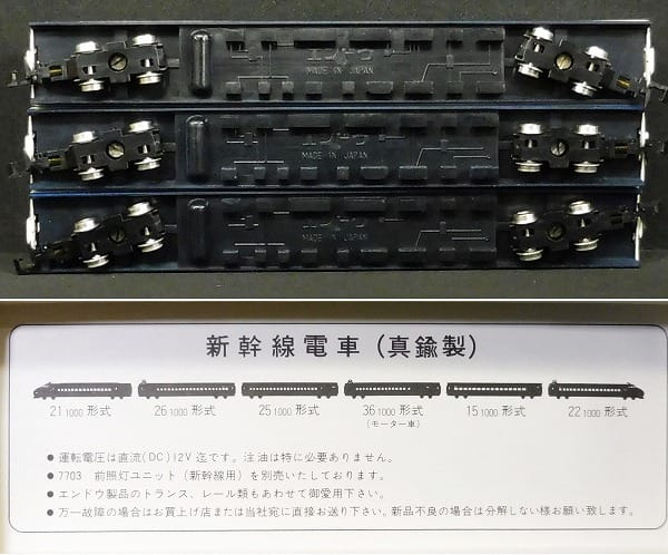 エンドウ 真鍮製 Nゲージ 新幹線 25 26 1000形式_3