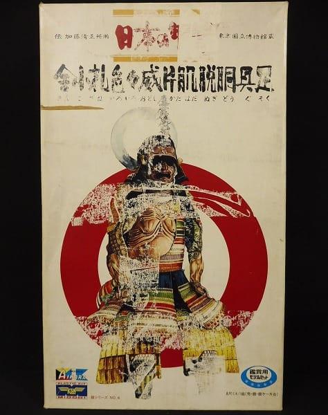 アイハラ ミドリ 日本の甲冑 金小札色々威片肌脱胴具足