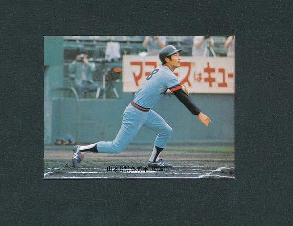 カルビー プロ野球カード 1974年 242 山本浩二_1