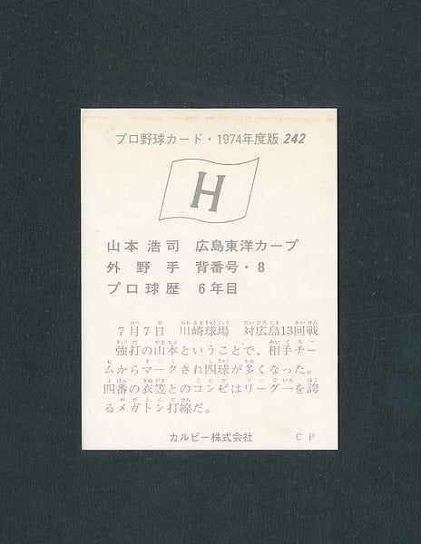 カルビー プロ野球カード 1974年 242 山本浩二_2