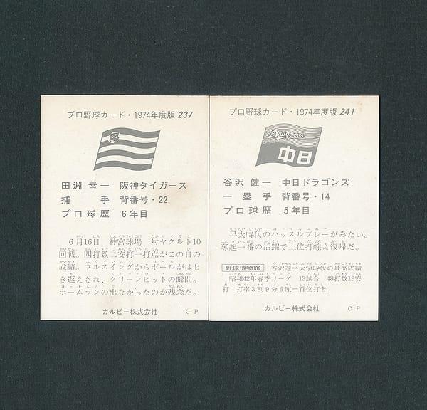 カルビー プロ野球カード 74年 237 田淵 241 谷沢_2
