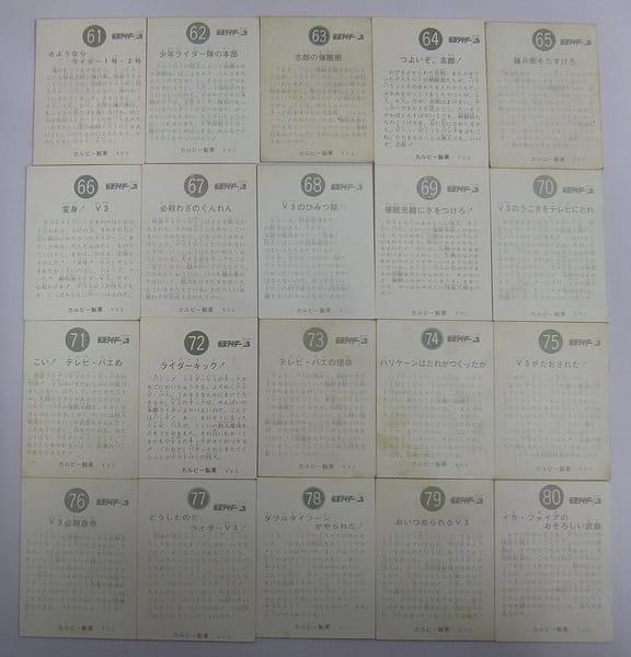 カルビー 当時物 仮面ライダー V3 カード 61~80 コンプ_2