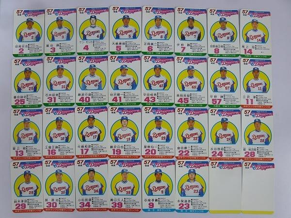 タカラ プロ野球ゲーム カード 57年度 中日 30枚 ケース_2