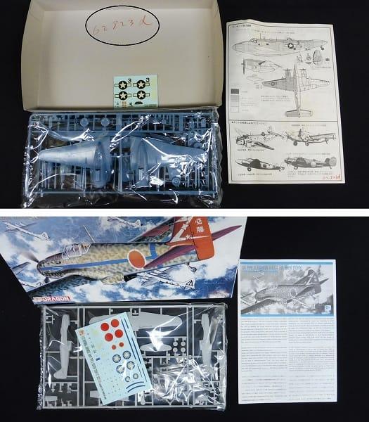 1/72 戦闘機 プラモ 陸軍三式キ61飛燕 PV-1ベンチュラ他_3