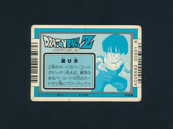 アマダ ドラゴンボール PP カードダス 299 スクラッチ_2