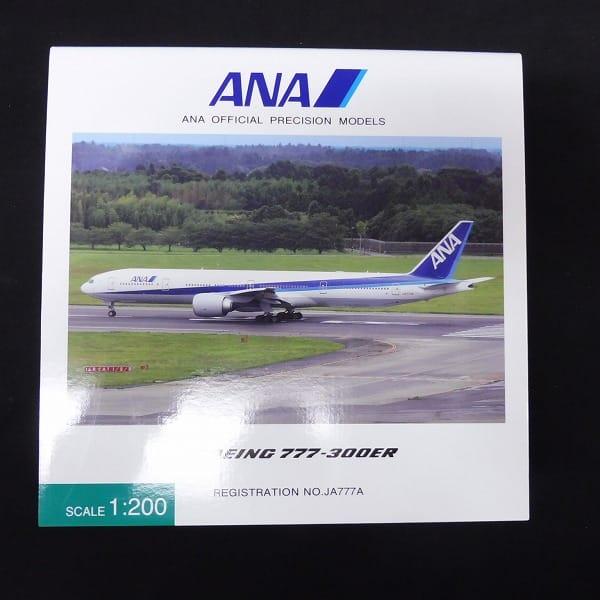全日空商事 ANA 1/200 BOEING 777-300ER JA777A_1