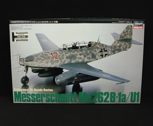 ハセガワ 限定 1/32 Me262B-1a/U1 メッサーシュミット_1