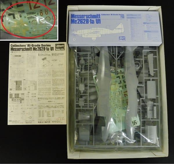 ハセガワ 限定 1/32 Me262B-1a/U1 メッサーシュミット_2