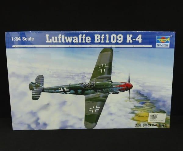 トランペッター 1/24 メッサーシュミット Bf109K-4_1
