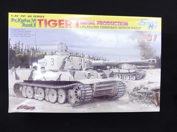 サイバー 1/35 タイガーⅠE 極初期 3in1レニングラード_1