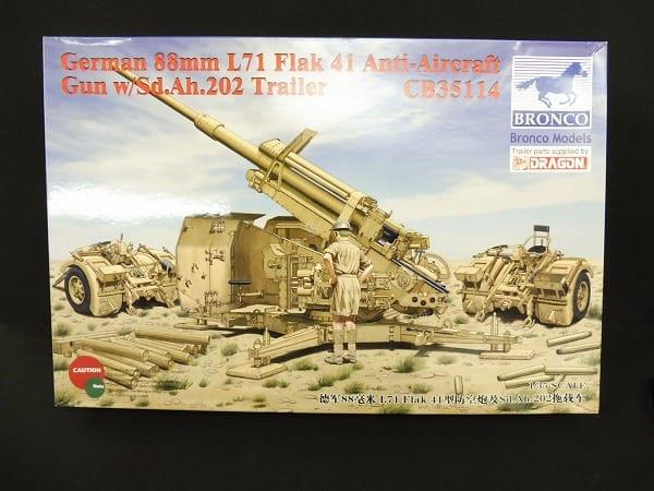 ブロンコ 1/35 ドイツ 88mm 対空砲 Flak41 L71_1