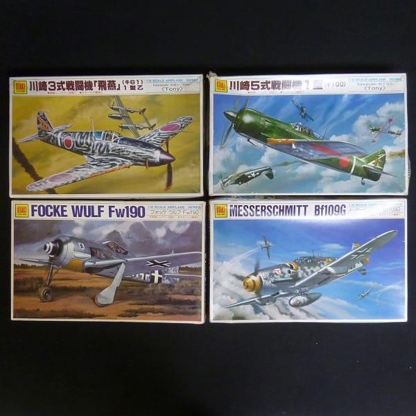 オオタキ 1/48 飛燕 キ61 1型 乙 Fw190 BF109G_1