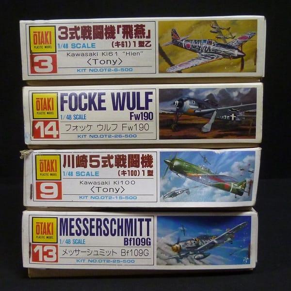 オオタキ 1/48 飛燕 キ61 1型 乙 Fw190 BF109G_2