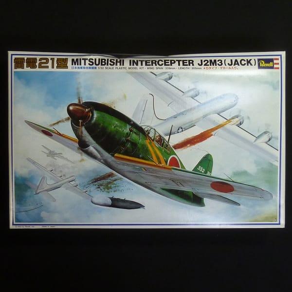 レベル 1/32 雷電21型 日本海軍局地戦闘機 J2M3_1
