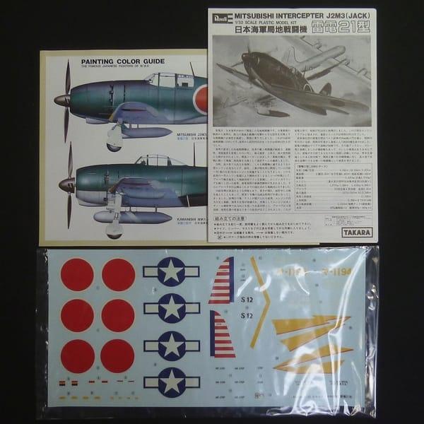 レベル 1/32 雷電21型 日本海軍局地戦闘機 J2M3_2