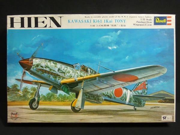 レベル 1/32 川崎 3式戦闘機 1型 改 飛燕 プラモ 陸軍_1