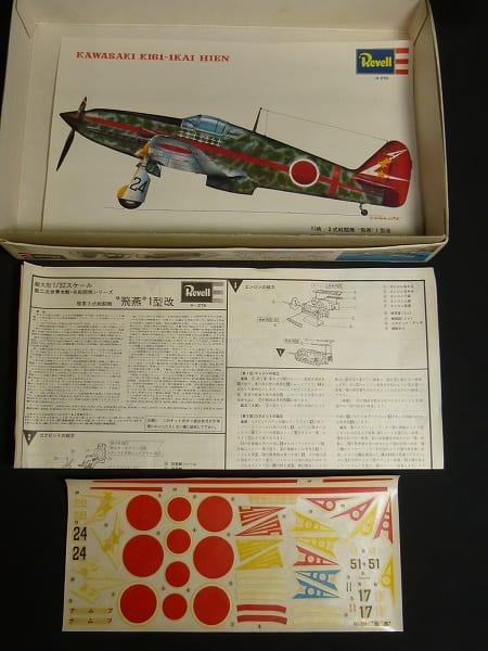 レベル 1/32 川崎 3式戦闘機 1型 改 飛燕 プラモ 陸軍_3