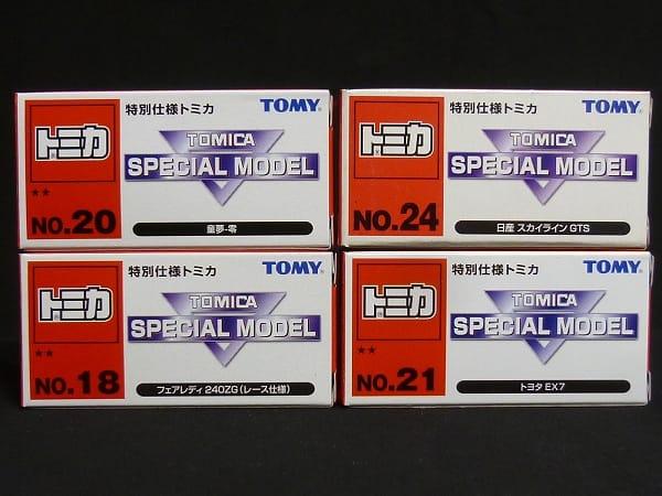トミカ スペシャルモデル トヨタEX7 スカイラインGTS 他